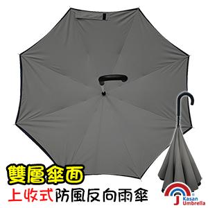 [Kasan] 雙層傘面上收式防風反向雨傘-鐵灰