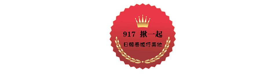 917 日韓泰流行美妝