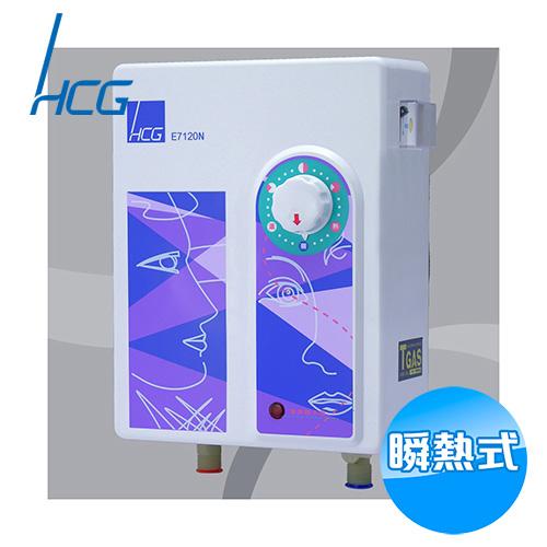和成 HCG 五段式瞬熱式即熱式電熱水器 E7120N