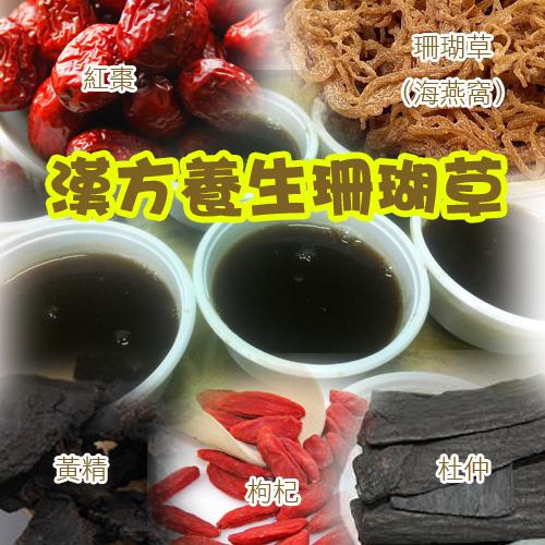 漢方養生珊瑚草(無糖)