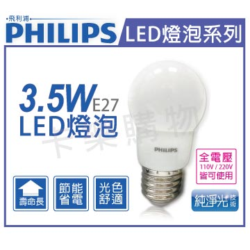 PHILIPS飛利浦 LED 3.5W 3000K 黃光 全電壓 E27 球泡燈  PH520274