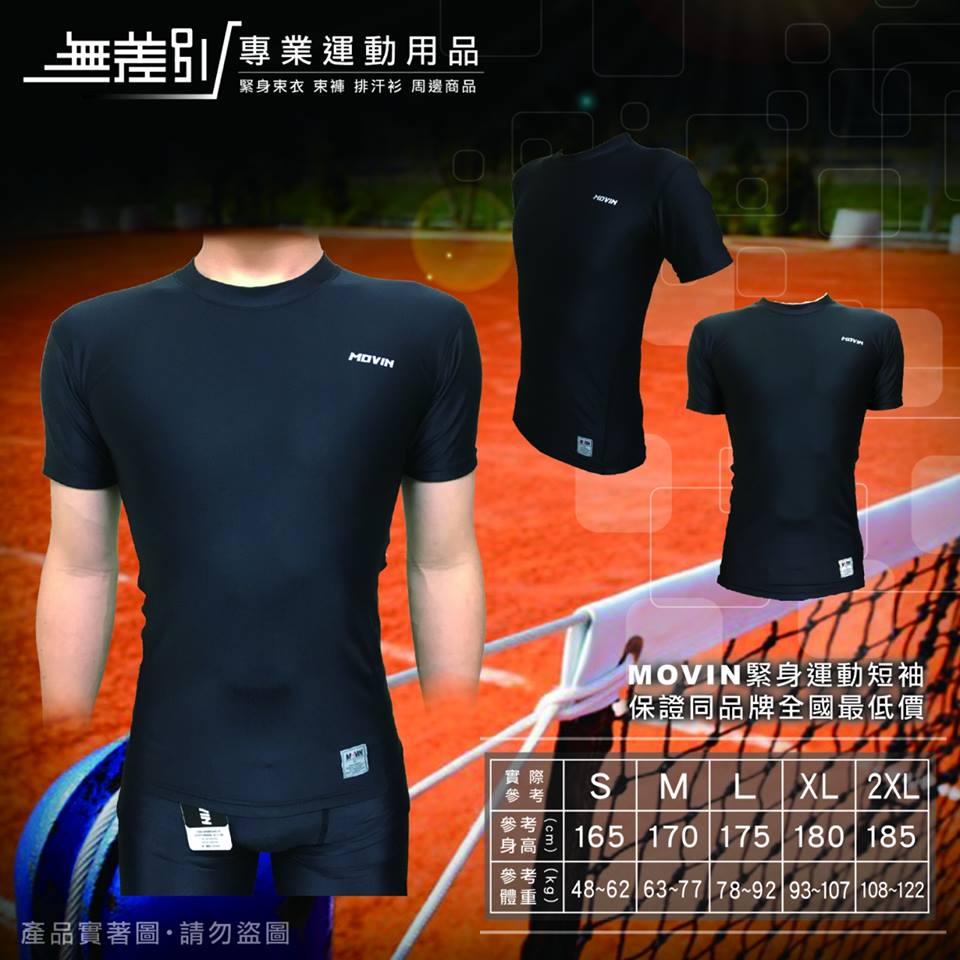 【無差別運動用品】MOVIN專業彈力短袖緊身衣(Nike pro,2XU,UA可參考)