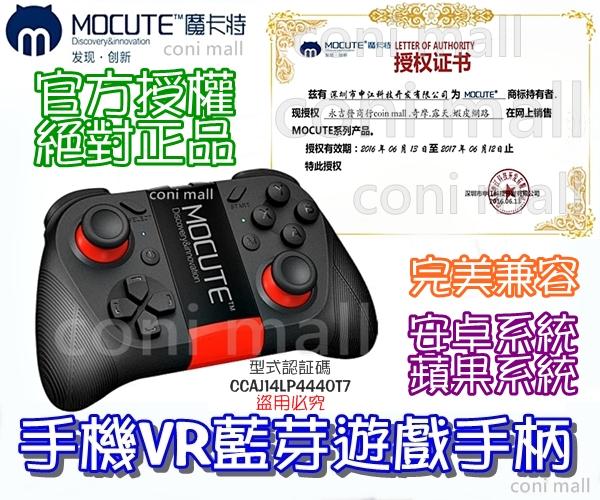 【coni shop】MOCUTE 魔卡特藍芽遊戲手柄 原裝正品 3D VR搖桿 遊戲手把 手機遊戲手柄 兼容安卓蘋果電