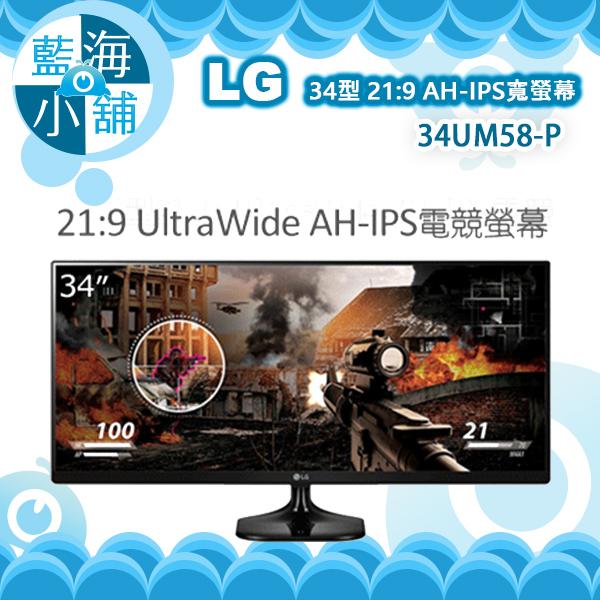 LG 樂金 34UM58-P 34型 21:9 AH-IPS寬螢幕 ★低藍光、不閃屏技術