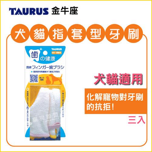 +貓狗樂園+ 日本TAURUS【金牛座。犬貓用指套牙布。三入】270元