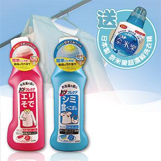 【日本製】LION 日本 獅王 衣領袖口酵素去污劑 + 衣物局部去漬劑 贈送!奈米樂超濃縮洗衣精