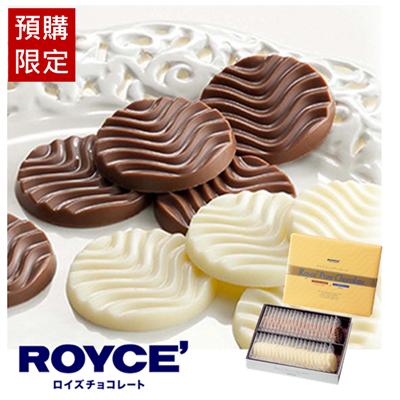 [熱賣日本限定伴手禮]ROYCE波浪巧克力片40入(純黑 / 黑白雙色牛奶)==預購限定=日本直送==下次到貨時間1/31左右