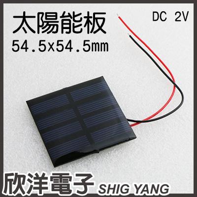 ※ 欣洋電子 ※ 2V 150mA 54.5x54.5mm 太陽能板(1116B) #實驗室、學生模組、電子材料、電子工程、適用Arduino#