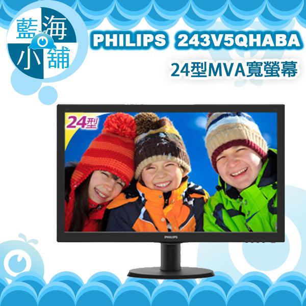 PHILIPS 飛利浦 243V5QHABA 24型MVA寬螢幕 電腦螢幕
