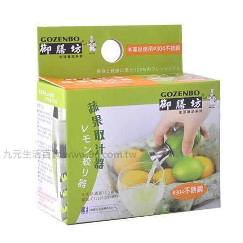 【九元生活百貨】御膳坊蔬果取汁器 #304不鏽鋼 檸檬取汁器 榨汁器