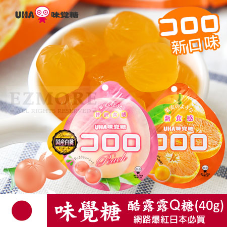 新口味 日本 UHA味覺糖 酷露露Q糖 (蜜柑/水蜜桃) 40g 可洛洛軟糖 Kororo 軟糖【N101364】
