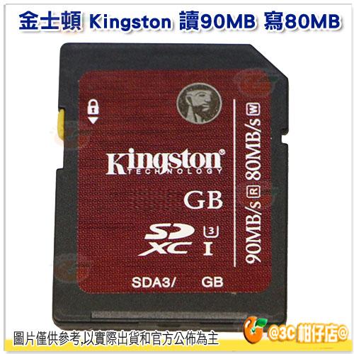 免運 Kingston 金士頓 SDHC SDXC 終身保固 讀90mb 寫80mb 90m 80m SDA3 32G 64G 128G 256G 32GB 64GB 128GB 256GB