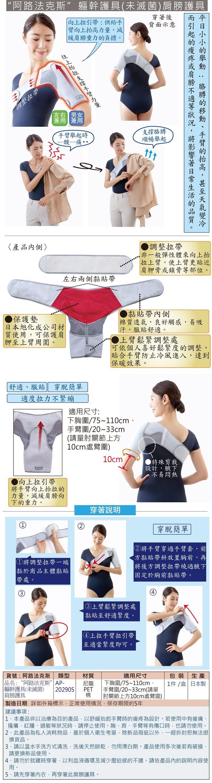 50肩、五十肩:老人用品、銀髮族,手無法抬高,肩膀痛。護肩、肩膀護具:透氣、舒適、抬拉手臂,供給手臂上抬力量,減緩肩膀負擔,非彈性體拉帶,不鬆弛。