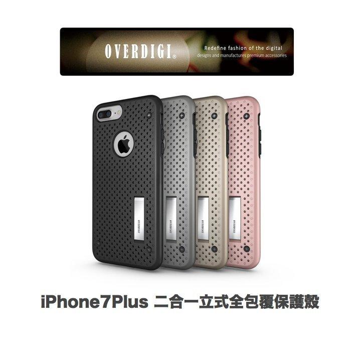 OVERDIGI iPhone7 Plus 5.5吋 二合一 立式 全包覆 雙料 防摔 保護殼