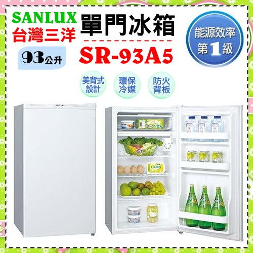 【SANLUX 台灣三洋】93公升單門冰箱《SR-93A5》S珍珠白 *適合出租套房*超好用