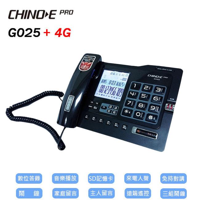 【新一代】CHINO G-025中諾全功能數位電話/數位答錄/錄音/密錄來電顯示/有線電話機(附4GB記憶卡)