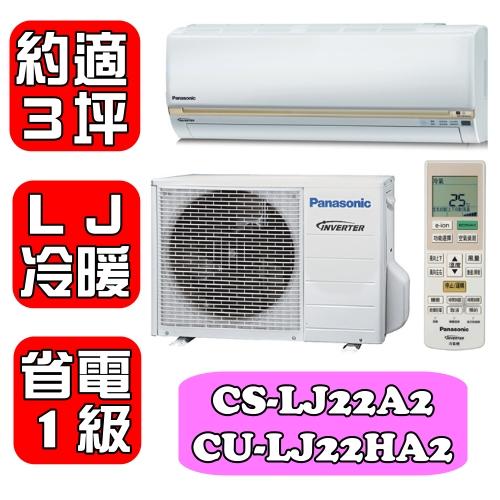 國際牌《約適3坪》變頻冷暖分離式冷氣LJ系列【CS-LJ22A2/CU-LJ22HA2】