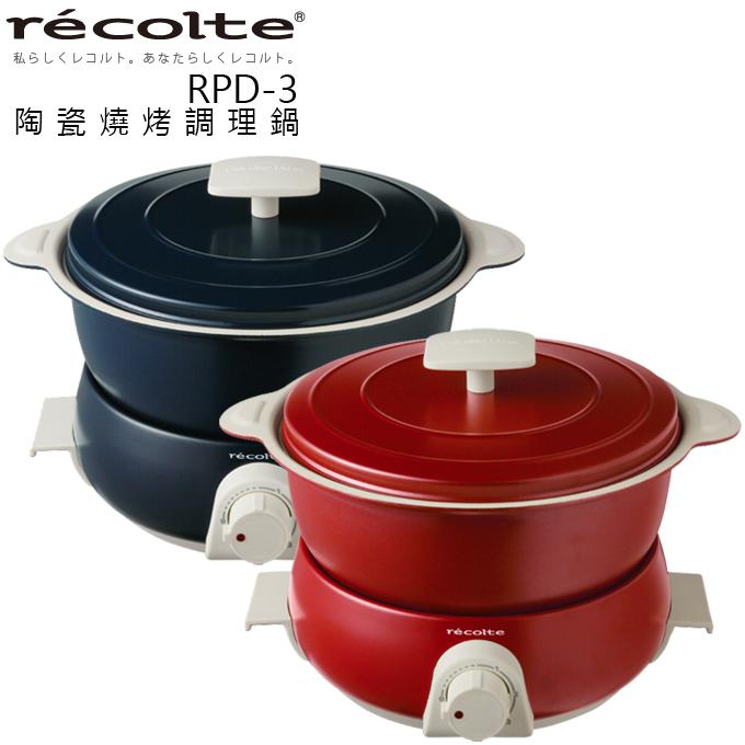 ★ 陶瓷燒烤調理鍋 ★ recolte 日本麗克特 RPD-3 公司貨 0利率 免運