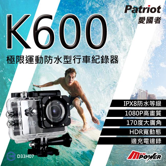 【禾笙科技】免運 送16G記憶卡 愛國者 K600 防水型 行車紀錄器 極限運動 170廣角 防手震 600