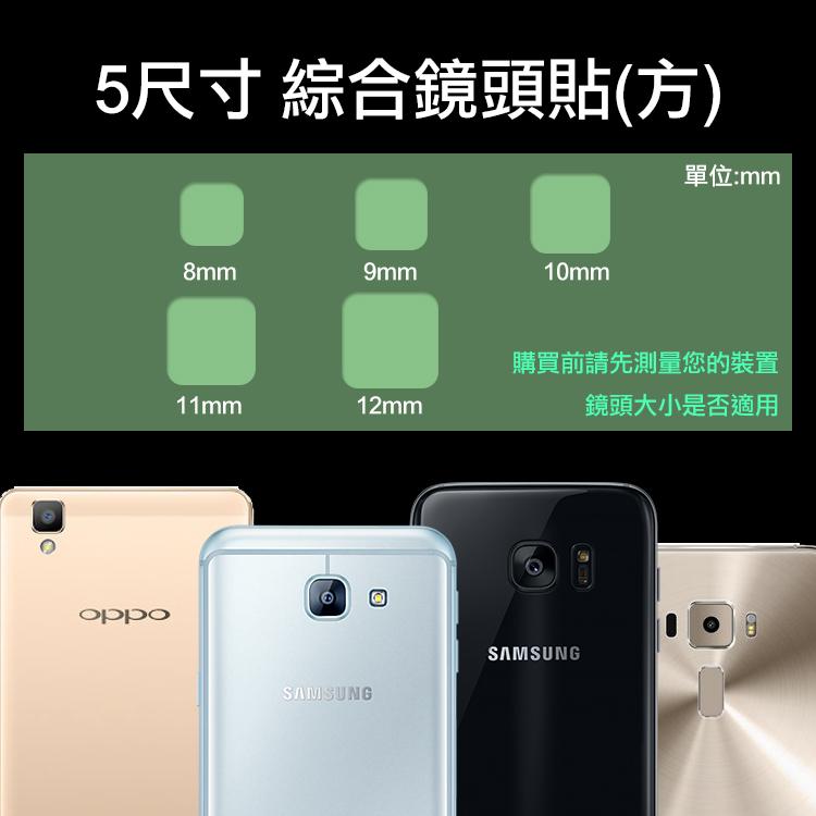 方形鏡頭保護貼 5入/方型/鏡頭貼/OPPO F1/R7s/R7 Plus/R7/R5/LG X Style/X Power/Stylus 2 Plus/Stylus 2/K8/K10/Zero/G4..