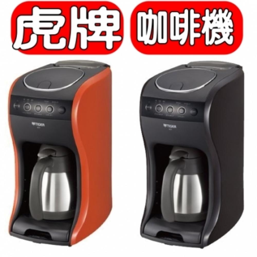 《特促可議價》虎牌【ACT-B04R】蒸汽滴漏自動咖啡機
