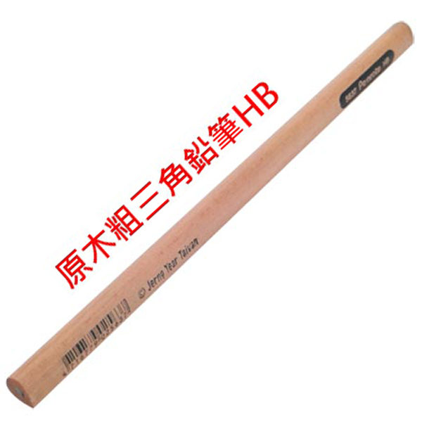 【888便利購】粗三角原木鉛筆(粗的)(台灣筆樂)  1/36/9