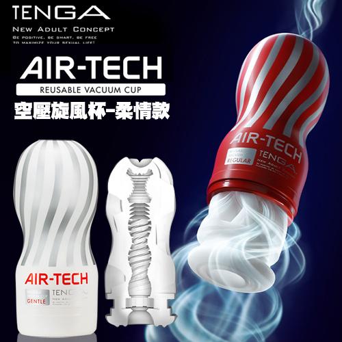 【紫星情趣用品】日本TENGA-空壓旋風杯(超柔)重複使用 白色-ATH-001W( JB00039)