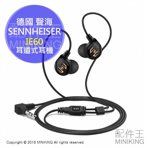 【配件王】現貨 德國 聲海 SENNHEISER IE60 頂級耳道式耳塞式入耳式耳機 人體工學設計 另 IE80
