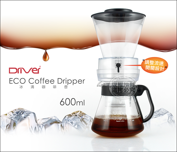 快樂屋? 贈5禮》Driver百貨專櫃 201450 冰滴咖啡壺組流速可微調&304不鏽鋼濾網 含 600ml 耐熱玻璃壺