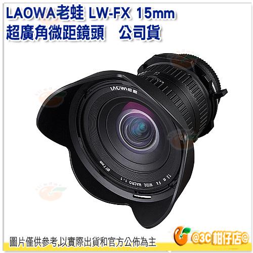 可分期 LAOWA 老蛙 LW-FX 超廣角微距鏡頭 公司貨 15mm F4.0 WIDE MACRO 1:1 廣角 微距 鏡頭 CANON