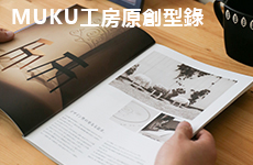 MUKU工房原創型錄