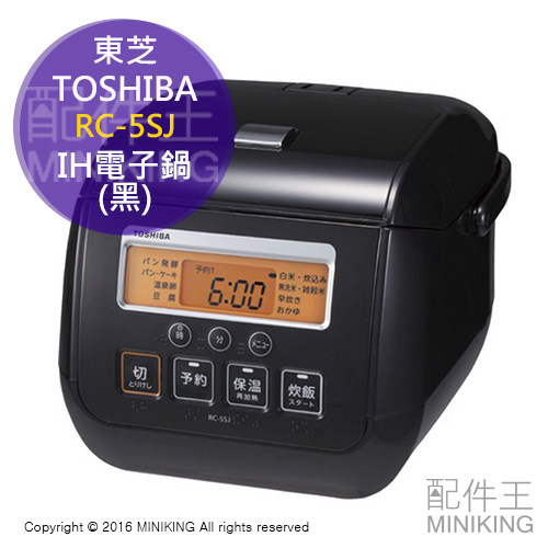 【配件王】日本代購 一年保 TOSHIBA 東芝 RC-5SJ 黑 微電腦 電子鍋 電鍋 3人份 鑽石銅釜