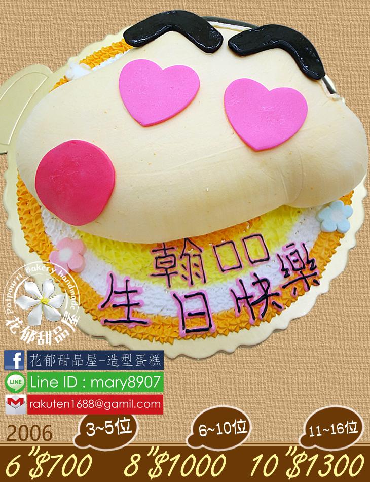 蠟筆小新立體造型蛋糕-6吋-花郁甜品屋2006