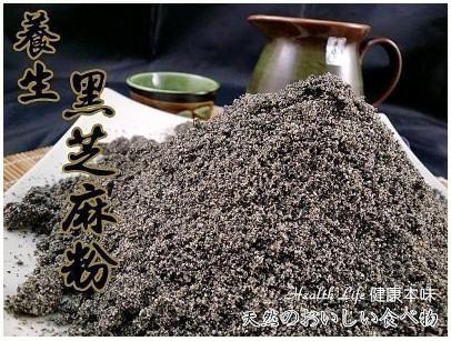 養生黑芝麻粉 [TW00299] 500g 千御國際