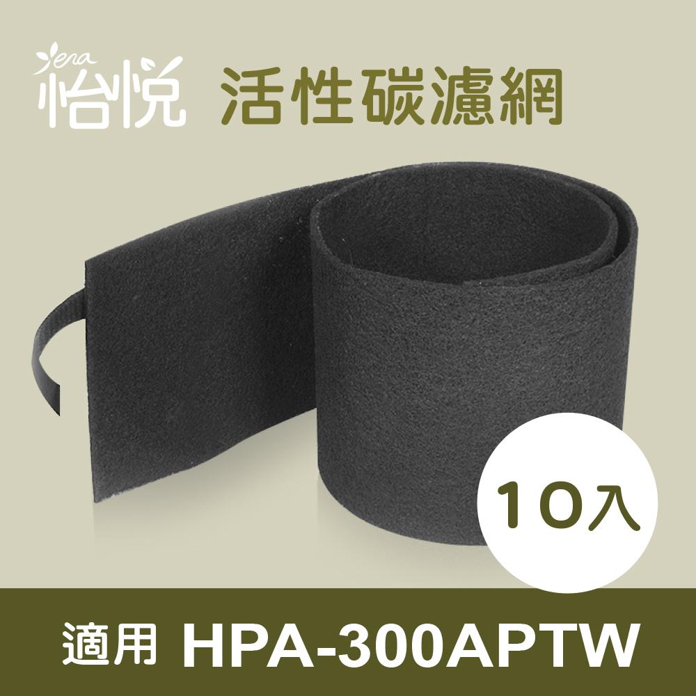 【怡悅活性炭濾網】適用Honeywell HPA-300APTW 空氣清淨機(10入)