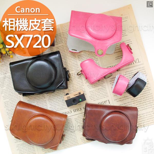 日光城。Canon SX720兩件式皮套(附背帶),佳能 SX720專用相機背包攝影包保護套相機包攝影包 男生聖誕交換禮物
