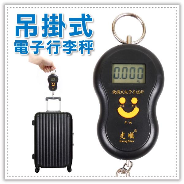 【aife life】吊掛式電子行李秤-40kg/手握式電子秤 LED液晶電子秤 行李秤 手提秤 快遞秤 廚房秤