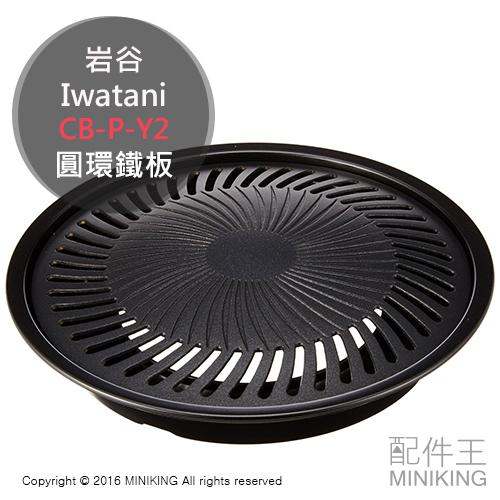【配件王】日本代購 岩谷 Iwatani CB-P-Y2 圓環鐵板 環形燒肉板 環形 另 CB-AH-41