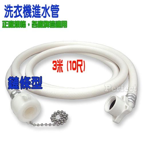 洗衣機進水管3米(10尺)-(鏈條型)全白 RT-3M  **免運費**