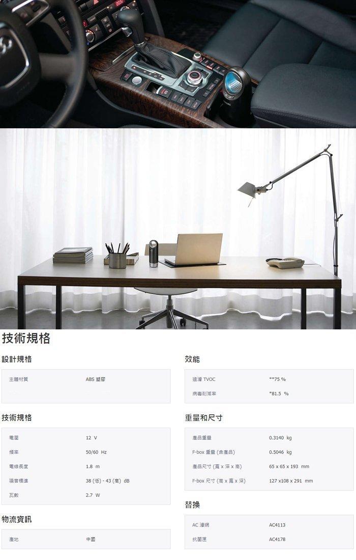特賣【PHILIPS 飛利浦】AC4030/80 個人/車用空氣清淨機(黑色)