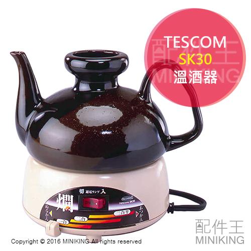 【配件王】現貨 日本代購 TESCOM SK30 溫酒器 清酒 溫酒機 燒烤必備 另 TW-D418B