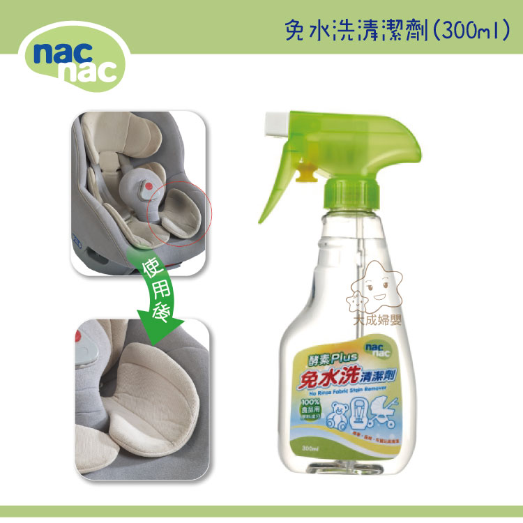 【大成婦嬰】nac nac 免水洗清潔劑 300ml (32332) 食品級成分 推車 座椅 玩具 清潔