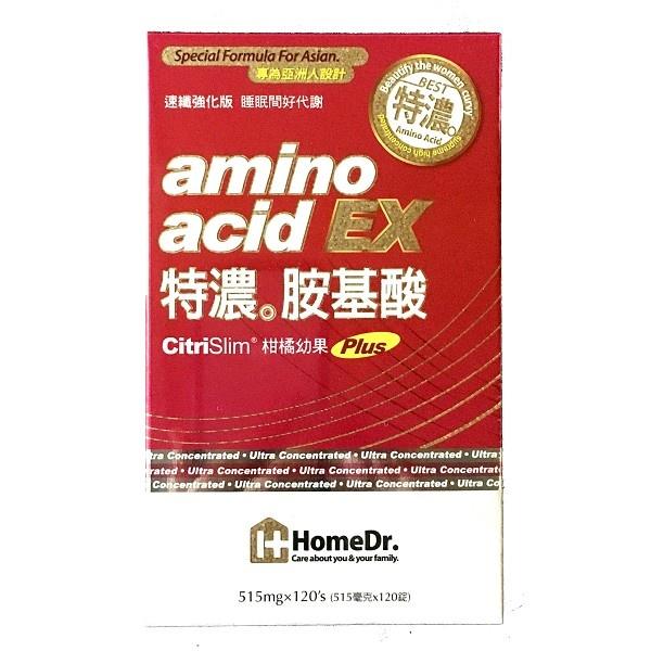 Home Dr. 特濃胺基酸EX柑橘幼果Plus升級版 120粒/盒◆德瑞健康家◆