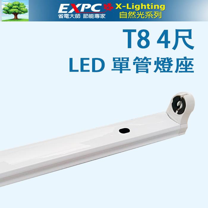 T8 4尺 LED 單管 燈座 吊燈 工作燈 取代 山型燈座 中東燈座 (非串接式) EXPC X-Lighting