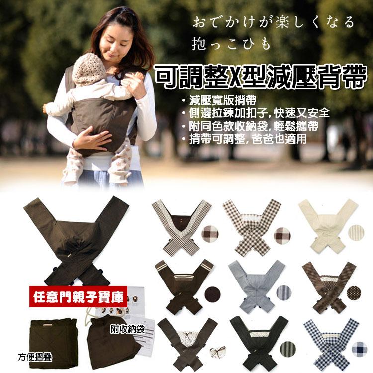 MINIZONE背巾揹帶揹巾 附收納袋【BG007】可調整X型減壓背帶 另蘇菲海馬母乳袋孕婦裝貝親