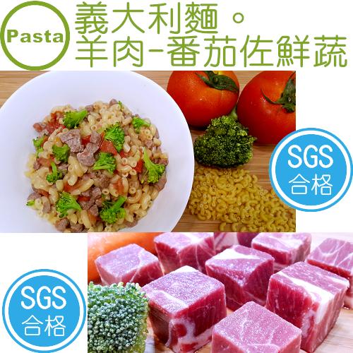 【Pets Care Pasta-單包】義大利麵-羊肉番茄佐鮮蔬 真鮮包/每包100g 寵物鮮食 犬鮮食 狗飼料 狗食品