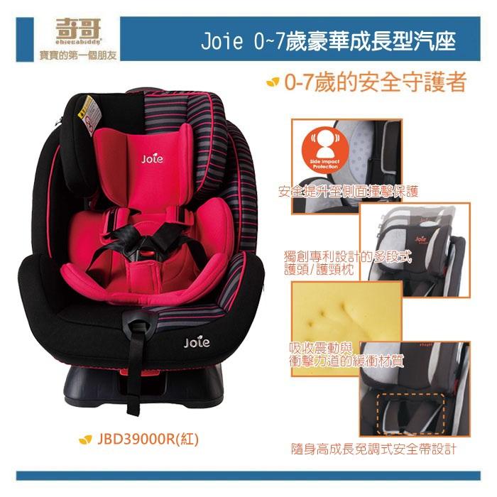【大成婦嬰】奇哥 Joie 0-7 歲 豪華成長型汽座 汽車座椅 汽座 安全座椅 (紅/紫)
