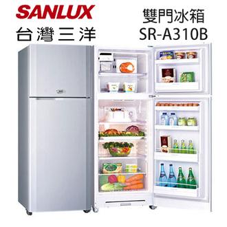 台灣三洋 SANLUX SR-A310B 風扇雙門電冰箱 310L 直流變頻 1級節能 省電 家庭式 節能 保固三年 SRA310B