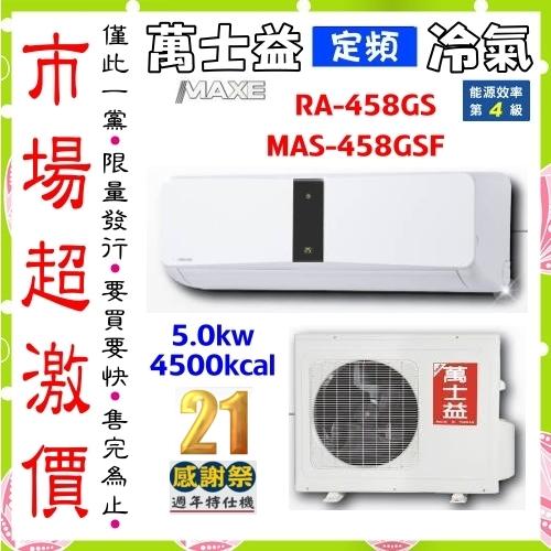 本月特價限量2組【萬士益 MAXE】5.0kw4500kcal定頻冷專1對1冷氣《MAS-458GSF+RA-458GS》全機三年保固