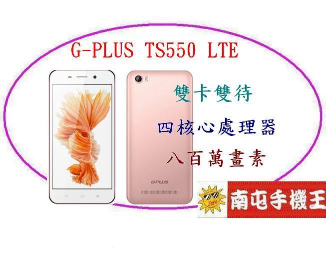 !南屯手機王! 贈原廠皮套+清水套 G-PLUS TS550 4G/LTE 四核心處理器 雙卡雙待 八百萬畫素 [宅配免運費]